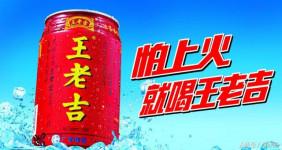 Wang Lao Ji Herbal Beverage
